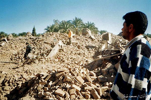 زلزله بم 7 - مسعود بربر - Masoud Borbor