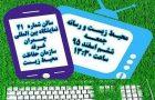 نگاره:  امروز در پنل محیط زیست و رسانه نمایشگاه محیط زیست صحبت میکنم. ساعت ۱۳/۳۰ سالن ۴۱ با حضور حمید ضیاییپرور، مجید فدایی و احسان محمدی