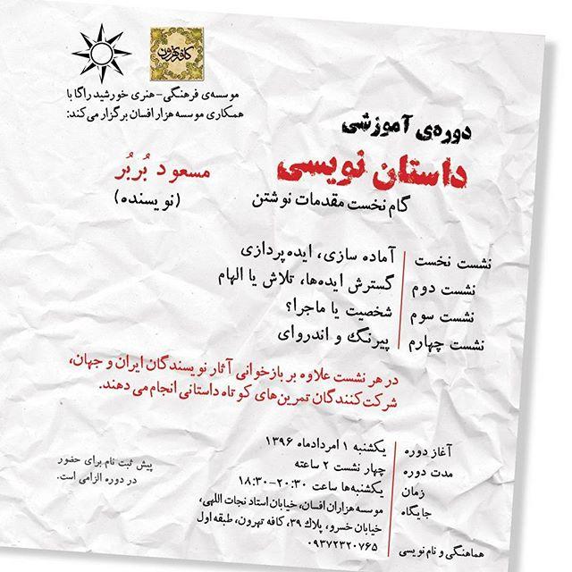 نگاره:  دوره آموزشی داستان نویسی برگزار میشود.آغاز دوره: یکشنبه ۱ امردادماه ۱۳۹۶هماهنگی و نام نویسی: ۰۹۳۷۲۳۲۰۷۶۵http://www.kanoon-khorshid.org/~kanoon/1396/04/22/2052/@khorshidraga